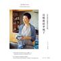 [ 心情 ] 【天下新書】這樣就很幸福了:小川糸的29個簡單生活法則 — 緩慢的生活,就是愛上自己的步調。