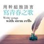 用幹細胞語言 寫青春之歌