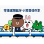 LINE台灣限定耶誕跨年驚喜企劃,等捷運開藍牙送LINE Points!
