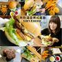 <新北板橋。美式餐廳>新北板橋 | 林斯漢堡美式餐廳 | 捷運府中站 | 大份量JUICY 美式雙層漢堡&三明治,讓視覺與味覺同時擁有超凡滋味享受~*
