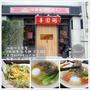 [美食]//桃園川菜//聚餐平價好料理的川浙菜 聚會、年菜的首選!!--桃園市桃園區