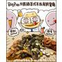 美食:感恩Seafood,讚嘆Seafood,Big Pier大碼頭美式手抓海鮮餐廳