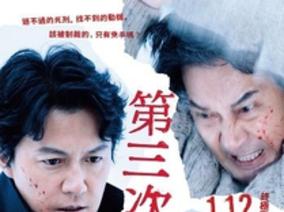 男神及影帝的頂尖對決!全新法庭題材,票房大破13億日圓!