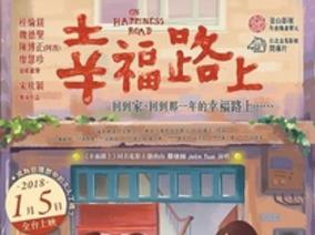 《幸福路上》細數小時候的回憶,蔡依林、桂綸鎂話幸福: 我們是否成為理想中的大人?