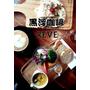 早午餐新選擇_黑浮REVE caf'e咖啡(高雄巨蛋店)