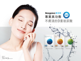 Neogence霓淨思不膚淺的9重玻尿酸 深度定義保濕內涵,專業真功敷!