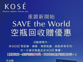 KOSE 空瓶回收贈優惠活動,一起來保護地球 !