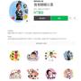 Mamabuy媽媽買專業寶寶Line貼圖代製/手繪貼圖/訂製貼圖/貼圖客製化/情侶夫妻卡通製作