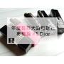 |美妝| 年度唇彩大清點計畫✿專櫃篇 #1 Dior