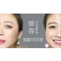 【Lena's makeup】日常簡單1分鐘修容VS進階立體深邃小顏(Contour&Bronzer )