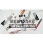【Lena's makeup】2017最愛的10支秋冬唇彩(髒南瓜、磚紅色、乾燥玫瑰)