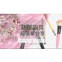 【Lena's makeup】新手必看!基礎刷具入門介紹分享/basic makeup brushes for beginners