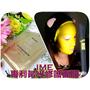 【光療面膜】❤ IME專利黃光修護面膜 光學技術脈衝色光低敏面膜