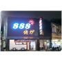 【新竹美食】888快炒 - 料多實在 清爽不油膩 平價又實惠