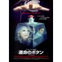 運命のボタン(日本5月8日上演的電影)