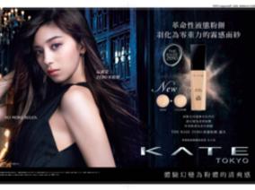 是粉底液,也是粉餅!革命性「液態粉餅」誕生 日本銷量第一彩粧品牌*KATE   引爆美粧界震撼彈!
