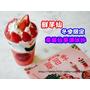 【東區美食】鮮芋仙 Meet Fresh 台式甜品專家 草莓季 冬季限定 草莓仙草凍冰沙