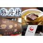 台北松山饒河街銅板美食推薦,麻丹辣,麻辣滷味