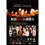 一起和江美琪來支持國際愛滋日為愛祈禱音樂會^^