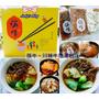 <宅配美食。食品> 筷牛 | 川味牛肉湯包 | 純正手工料理 | 讓你5分鐘快速上桌,搞定家人的胃~*