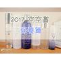 2017空空賞 保養篇,雅漾、VICHY、AHC、AVIVA、契爾氏、Mad Hippie