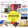 《購物》日本樂天 Rakuten Global Market 購物教學,必買商品不用透過代購,直送台灣方便超快速❤ 黑眼圈公主 ❤