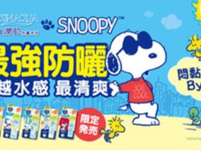 只有台灣買得到!曼秀雷敦水潤肌防曬SNOOPY限定版人氣登場