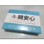 【親安心ProHeart】益生菌~百億好菌大軍 腸道消化的護衛軍