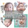 [Miababy]♡炫娃必備♡專業寶寶Line貼圖代製//Mamabuy媽媽買//Miababy化身可愛line貼圖,給寶寶一個紀念吧♡