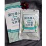 【健康瘦身】日本「STELLAR 菌活美人』<<藉由酵素、乳酸菌力量。維持輕盈體態!