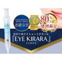 【❤保養】 北之快適工房 日本北海道『EYEKIRARA眼部美容液』眼下煩惱放心交給它!