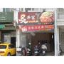 """台南/南紡夢時代附近的【""""炙丼家""""】真的好吃的讓你回味無窮的一吃再吃。"""