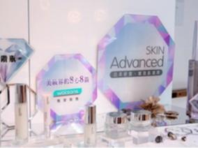 美妝界的8心8箭!SKIN Advanced「小鑽瓶」閃亮誕生  萬元鑽石項鍊大方送