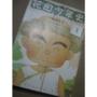 《花田少年史》漫劃超爆笑的
