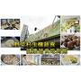 【高雄食記】美味的 野菜村生機蔬食餐坊,生機健康蔬食吃到飽!