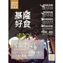 [旅遊]2018/10/20~21//基隆好食x亮點伴手禮//特色美食節活動,超多好吃好玩的伴手禮要來啦!!!