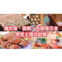 【美食】麵包蟹、長腳蟹、龍蝦任食·懷舊主題自助餐│蝴蝶結姐姐