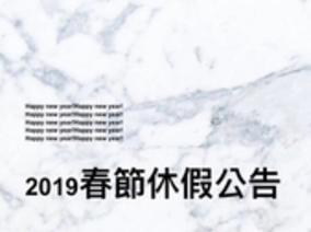 2019春節休診公告來囉!