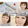 日本ViTAKT平衡水凝露|敏感肌X乾燥肌適用|一瓶4效合1,就讓一年四季的肌膚保養更保濕X更美好~*