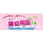 免費索取-2012台北婦幼用品大展 & 玩具大展入場券(6/28止)