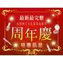 周年慶|2013百貨公司週年慶時間檔期與線上DM (09/02更新!)
