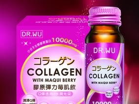 DR.WU 肌膚專家第一瓶喝的保養品 [膠原彈力莓肌飲] 全新上市