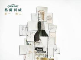 2013格蘭利威設計獎 飽覽設計新視野