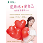 母親節|2013母親節特惠 老行家全新代言人陶晶瑩  最幸福的女人