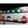 【奧麗薇愛鬼太郎】就算沒去過鬼太郎商店!等你們看完這篇分享文就等於逛過囉!(當然還是要親自去玩啦!)