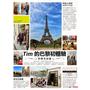 巴黎全記錄—Tim的巴黎初體驗