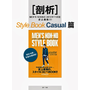 MEN'S NONNO閱讀心得-2013年11月號Style Book Casual篇BY TIM