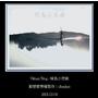 [音樂] 綠島小夜曲- Vienna Teng