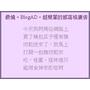 [部落格廣告]最新!超簡單的BlogAd申請