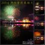 2009台灣燈會閉幕典禮煙火秀(影片)